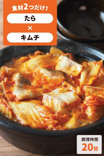 たらキムチ鍋