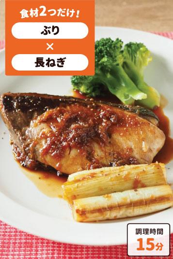 ぶりのガーリックステーキ