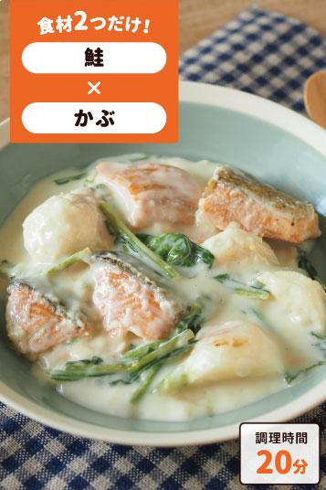 鮭とかぶのクリーム煮