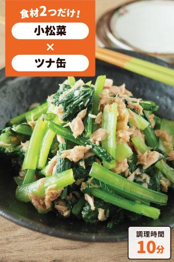 小松菜とツナのゆずこしょうドレッシング