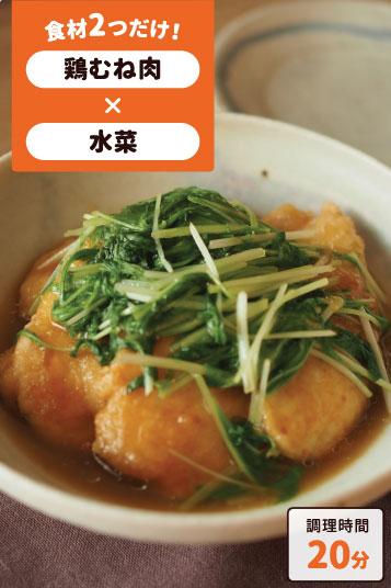 鶏と水菜の生姜あんかけ
