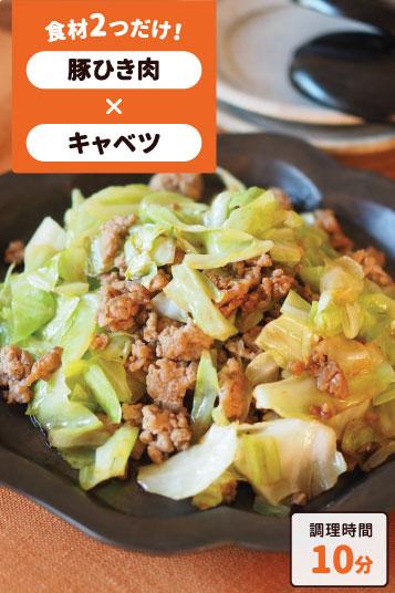 ひき肉とキャベツの炒め