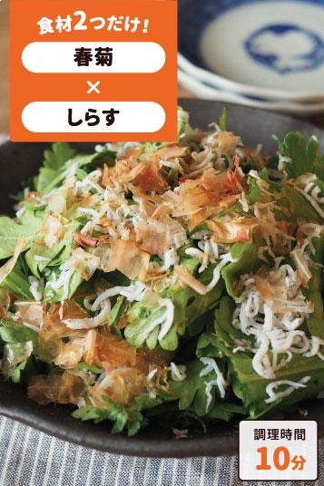 春菊のしらすサラダ