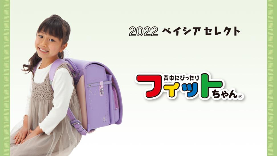2022 ベイシアセレクト フィットちゃん ランドセル