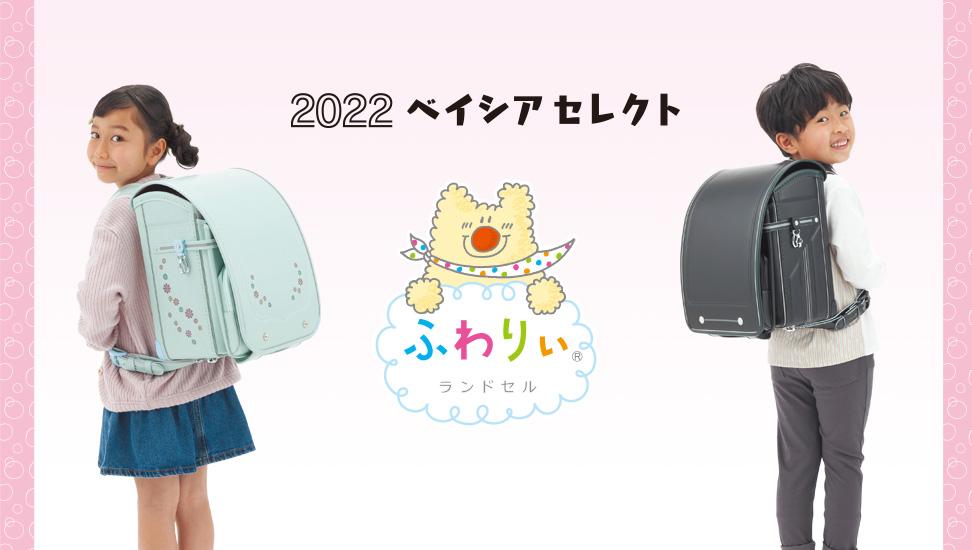 2022 ベイシアセレクト ふわりぃ ランドセル