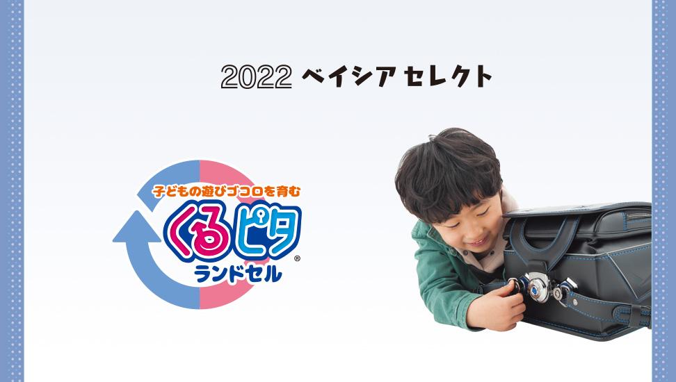 2022 ベイシアセレクト くるピタ ランドセル