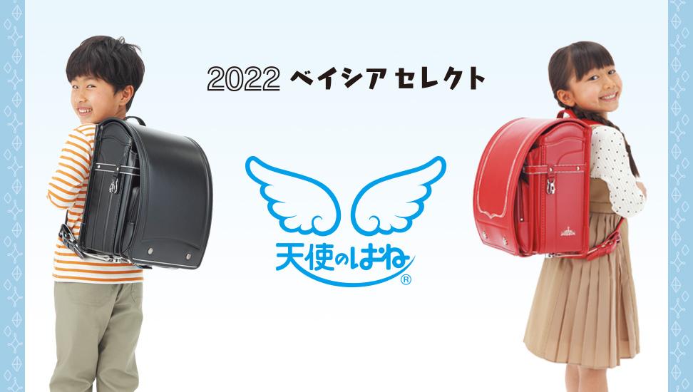 2022 ベイシアセレクト 天使のはね ランドセル