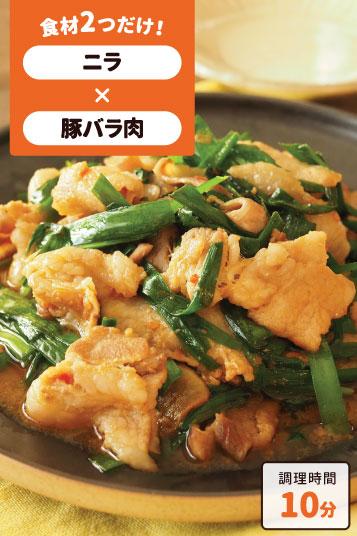 ニラと豚肉の味噌炒め