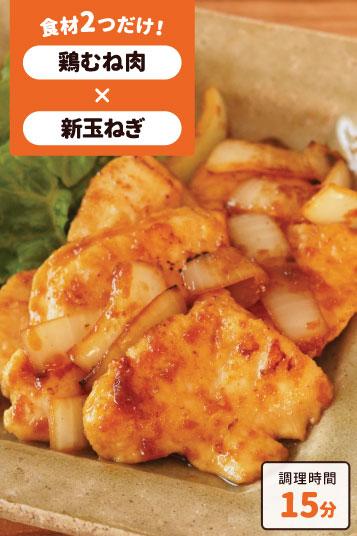 鶏むねと新玉ねぎの生姜焼き