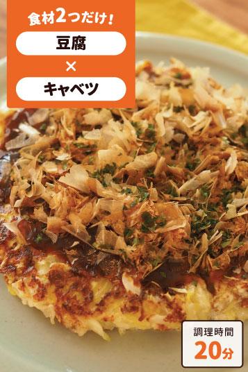 豆腐とキャベツのお好み焼き