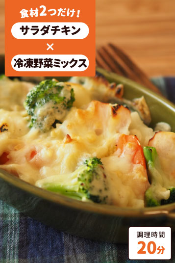 サラダチキンと野菜のチーズ焼き