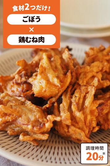 鶏とごぼうの唐揚げ
