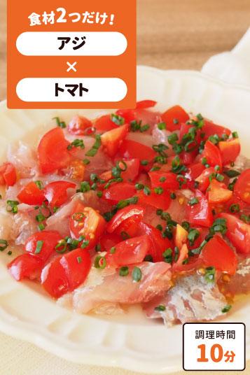 アジとトマトのカルパッチョ