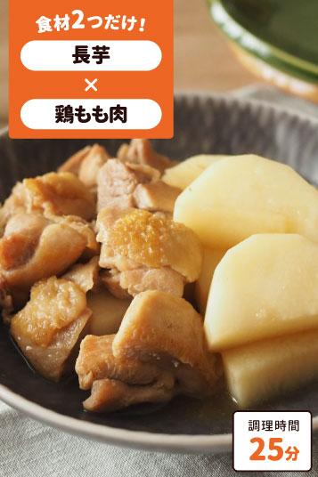 長芋と鶏の和風煮