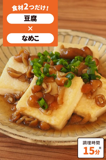 豆腐ステーキなめこあんかけ