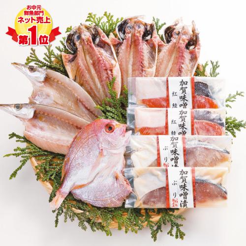 〈西脇水産〉加賀味噌漬と輪島の干物