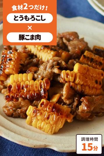 とうもろこしと豚の生姜焼き