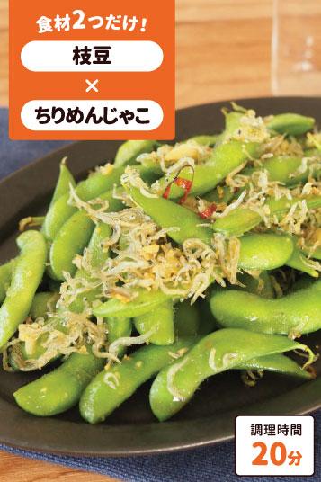 枝豆じゃこペペロンチーノ炒め