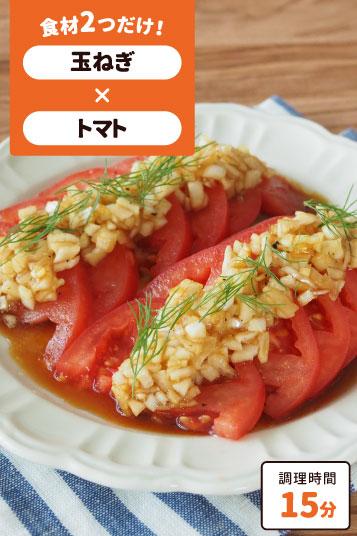 たっぷり玉ねぎのトマトサラダ