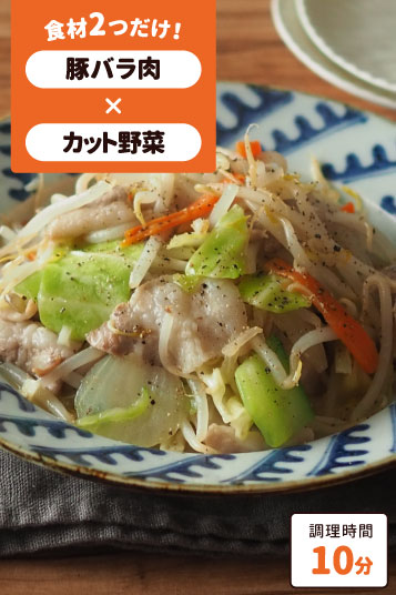 豚と野菜のレモン塩炒め