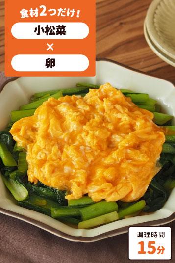 小松菜とたまごの中華あんかけ