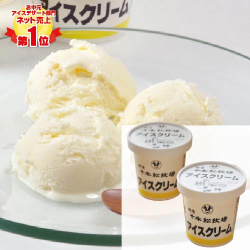 〈栃木県 ホウライ〉那須千本松牧場 アイスクリーム6個セットN-4117