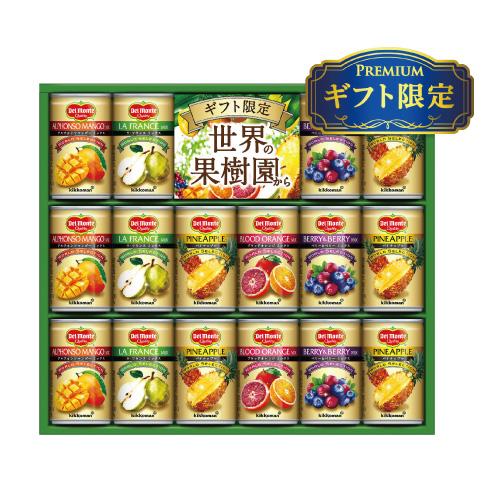 〈キッコーマン飲料〉世界の果樹園からプレミアム飲料ギフトWFF-30