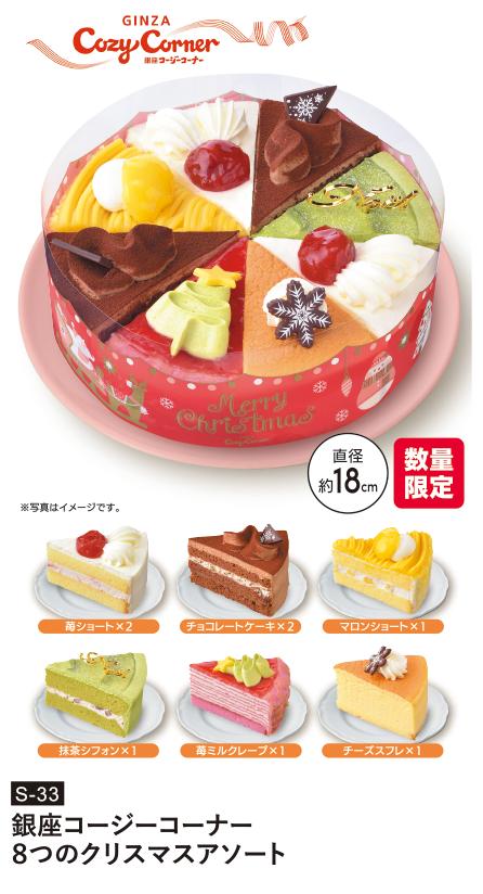 銀座コージーコーナー 8つのクリスマスアソート