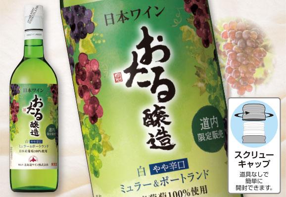 北海道ワイン 道内限定販売おたる 白 ミュラー&ポートランド