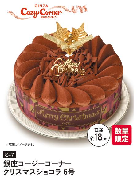 銀座コージーコーナー クリスマスショコラ6号