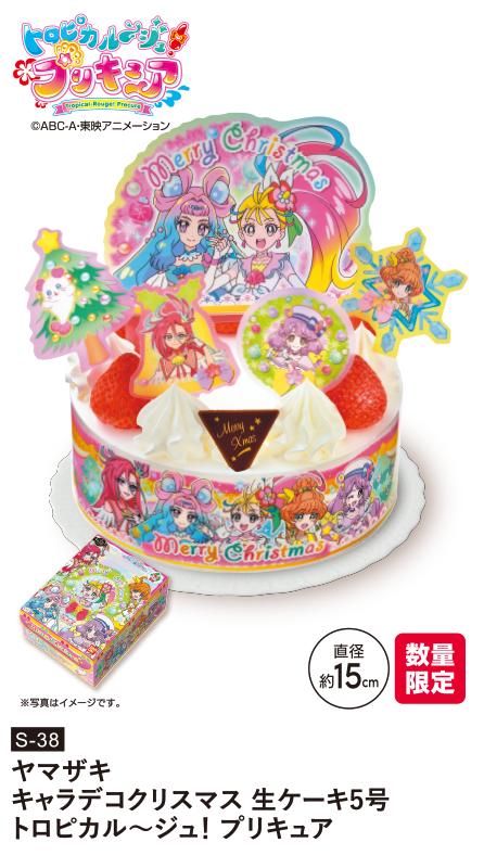 ヤマザキ キャラデコクリスマス 生ケーキ5号 仮面ライダーリバイス
