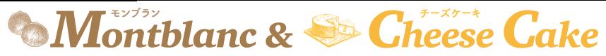 モンブラン チーズケーキ