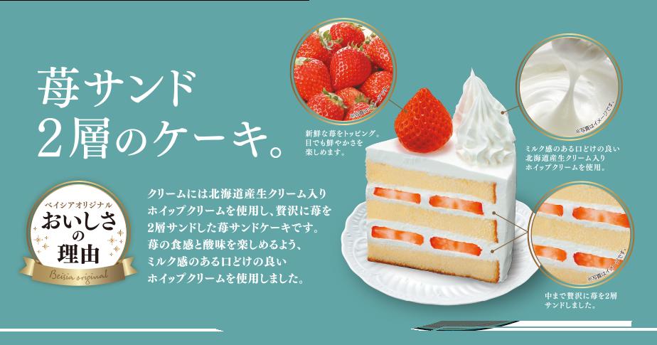 苺サンド 2層のケーキ  クリームには北海道産生クリーム入りホイップクリームを使用し、贅沢に苺を2層サンドした苺サンドケーキです。苺の食感と酸味を楽しめるよう、ミルク感のある口どけの良いホイップクリームを使用しました。