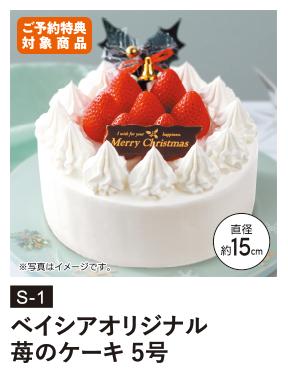 ベイシアオリジナル 苺のケーキ5号