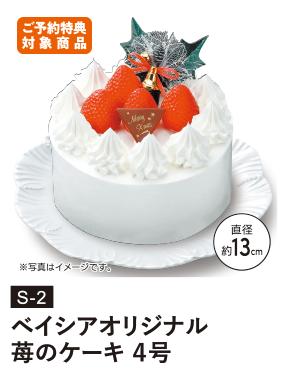 ベイシアオリジナル 苺のケーキ4号