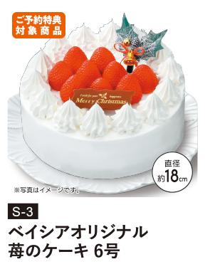 ベイシアオリジナル 苺のケーキ6号